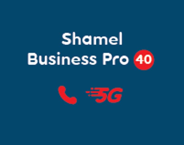 صورة Shamel Business Pro 40 KWD